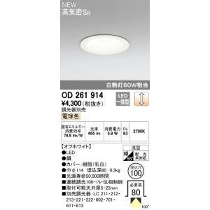 オーデリック(ODELIC)  高気密SB  LED一体型ダウンライト 電球色タイプ    【OD261914S】|evillage