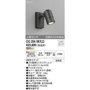 オーデリック LED屋外灯 スポットライト 人感センサー付 電球色 【OG254567LDS】|evillage
