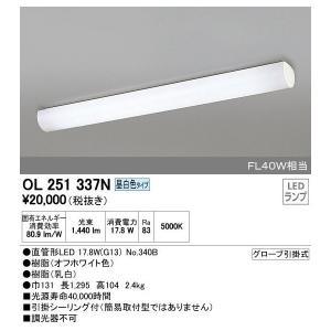 オーデリック LEDキッチンライト(昼白色)【OL251337NS】|evillage
