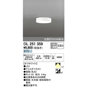 オーデリック(ODELIC)LED小型シーリングライト 【OL251359S】|evillage