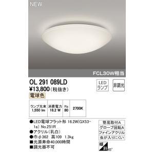 オーデリック(ODELIC) LED小型シーリングライト 電球色 非調光  【OL291089LDS】|evillage
