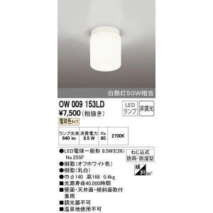 オーデリック(ODELIC) LED 浴室灯 電球色 【OW009153LDS】|evillage