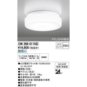 オーデリック ODELIC LED浴室灯 (昼白色) OW269011NDS|evillage