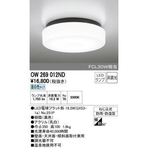 オーデリック ODELIC LED浴室灯 (昼白色) OW269012NDS|evillage