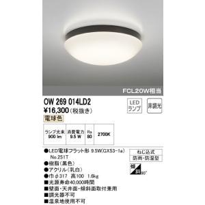 オーデリック(ODELIC) LED浴室灯  電球色タイプ OW269014LD2|evillage