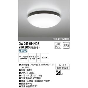 オーデリック(ODELIC) LED浴室灯  昼白色タイプ OW269014ND2S|evillage