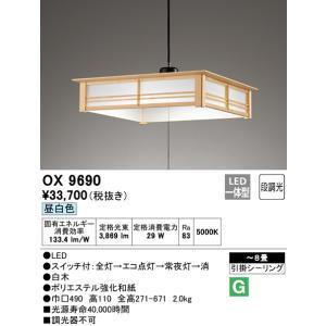 オーデリック LED和風ペンダント 〜8畳  プルスイッチ 調光タイプ(昼白色) 3750lm 【OX9690S】