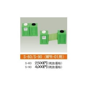 ベンハー ムシポン 捕虫紙 (1個入) S−60 【MPR-01・60日間用】|evillage