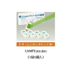 ベンハー ムシポン 捕虫紙 (1箱5個入) S−8 【ムシポンポケット2用】|evillage