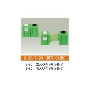 ベンハー ムシポン 捕虫紙 (1個入) S−90 【MPR-01・90日間用】|evillage