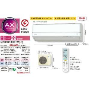 ダイキン エアコン AXシリーズ S90UTAXP-W evillage