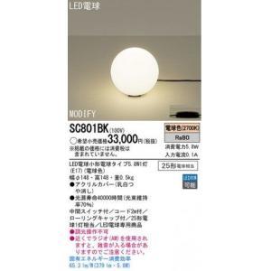 パナソニック 床置型 LED(電球色) スタンド 25形電球1灯相当 【SC801BK】 evillage