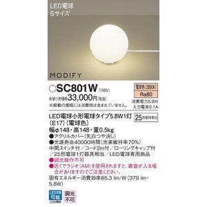 パナソニック Panasonic LEDフロアスタンド MODIFY(モディファイ)ホワイトコード 【SC801W】 evillage