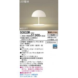パナソニック 床置型 LED(電球色) フロアスタンド 60形電球1灯相当【SC832W】 evillage