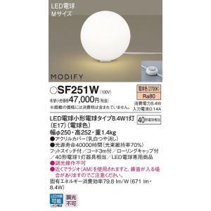 パナソニック Panasonic LEDフロアスタンド MODIFY(モディファイ)ホワイトコード【SF251W】 evillage