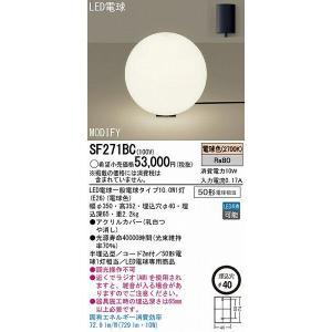 パナソニック 床埋込型 LED(電球色) フロアスタンド 50形電球1灯相当 【SF271BC】 evillage