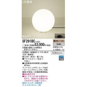 パナソニック 床置型 LED(電球色) フロアスタンド 50形電球1灯相当【SF291BC】 evillage