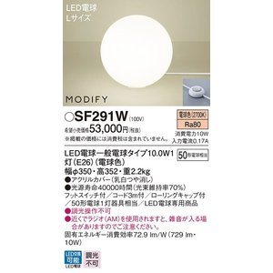 パナソニック Panasonic LEDフロアスタンド MODIFY(モディファイ)ホワイトコード【SF291W】 evillage