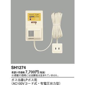 パナソニック ガス当番LPガス用(AC100Vコード式・有電圧出力型) 【SH1274】|evillage