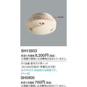 パナソニック  ガス漏れ警報器 都市ガス(天然ガス)用ヘッド【SH13933】Panasonic|evillage