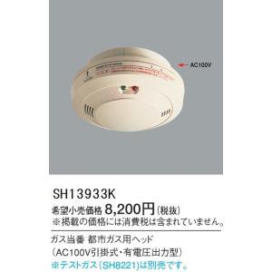 パナソニック  ガス漏れ警報器 都市ガス(天然ガス)用ヘッド【SH13933K】Panasonic|evillage