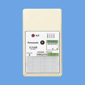 ガス当番 ガス当番都市ガス(重いガス)用(AC100Vプラグ式・有電圧出力型) 【SH14641】|evillage
