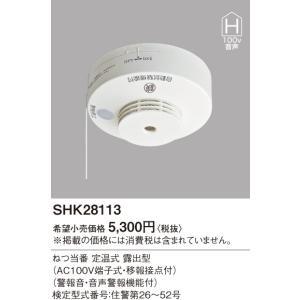 住宅用火災警報器 SHK28113 ねつ当番   AC100V露出型 単独型(移報接点付)|evillage