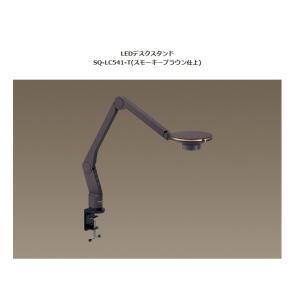 パナソニック LEDデスクスタンド スモーキーブラウン仕上  【SQ-LC541-T】 evillage