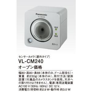 パナソニック VL-CM240 屋外用センサーカメラ|evillage