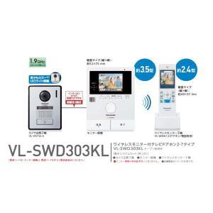 パナソニック ワイヤレスモニター付テレビドアホン どこでもドアホン  VL-SWD303KL|evillage