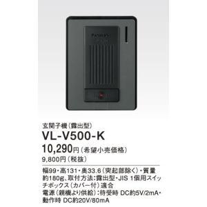 パナソニック VL-V500-K 増設用音声玄関子機 evillage
