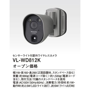 パナソニック VL-WD812K センサーライト付屋外ワイヤレスカメラ evillage