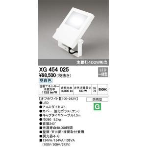 ■XG454025 ■水銀灯400W相当 ■LED一体型 ■防雨型 ■LED:昼白色 ■光束:148...