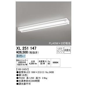 オーデリック(ODELIC)LEDベースライト 【XL251147S】|evillage