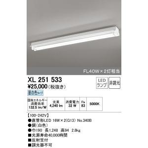 オーデリック(ODELIC)LEDベースライト 【XL251533S】|evillage