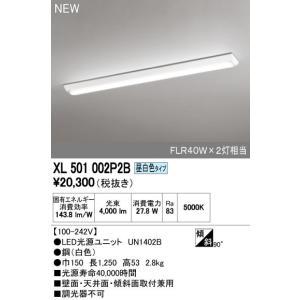 オーデリック(ODELIC)LEDベースライト【XL501002P2BS】|evillage