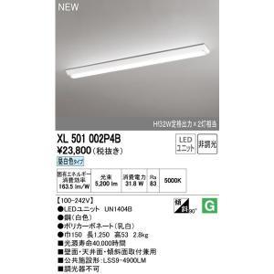 オーデリック(ODELIC)LEDベースライト 【XL501002P4BS】|evillage