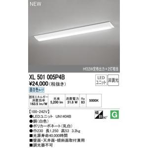オーデリック照明器具(LED光源ユニット別梱包 UN1404B) ベースライト 一般形 LED  XL501005P4BS|evillage