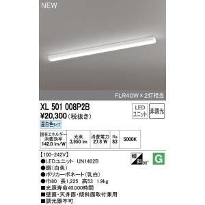オーデリック(ODELIC)LEDベースライト 【XL501008P2BS】|evillage