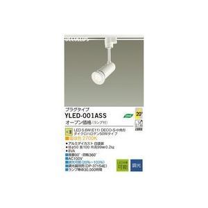大光電機 DAIKO DECOLED'S プラグタイプ LEDスポットライト [LED電球色][ホワイト]YLED-001ASS YLED-001A|evillage