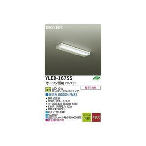 大光電機 DAIKO LEDキッチンライト流し元灯 YLED-167SS|evillage