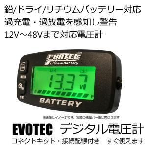 12V〜48Vバッテリー対応 デジタル電圧計 バッテリーインジケーターコネクトキット EV-209BI EVOTEC/エヴォテック