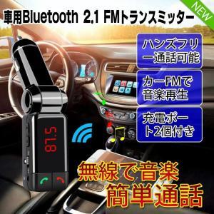 【商品詳細】 商品仕様 型番:EW-UB012-01 商品名:Ewin 車載FMトランスミッター多機...