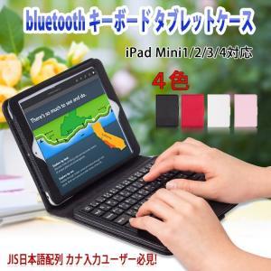 iPad Mini Mini2 Mini3 Mini4 キーボードケース 分離可能 A1538 A1550 A1599 A1600|ewin