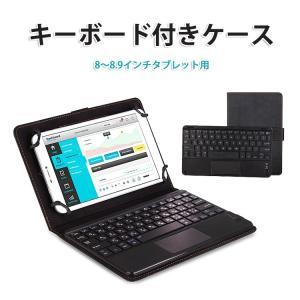 【商品詳細】 対応機種:8-8.9インチ タブレット 対応システム:Windows/Android/...