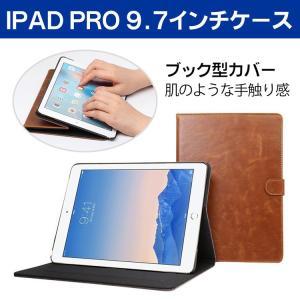 new ipad 9.7 ケース 2018/2017 iPad Pro 9.7/air/air2 ケース アイパッドプロ ewin