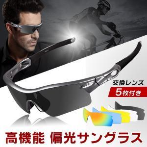 スポーツサングラス 度付き メンズ UVカット 偏光 交換レンズ5枚 軽量 スポーツ バイク