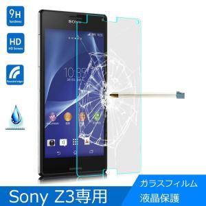 強化ガラスフィルム Sony Xperia Z3 スマートフォン専用 指紋防止 気泡防止 高透過率|ewin