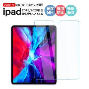 ipad 2018 ipad pro 9.7 ipad air ipad air2ガラスフィルム 表面硬度9H 強化ガラス|ewin