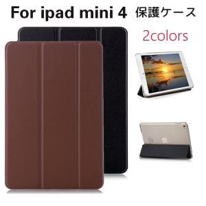ipad mini4 ケース おしゃれ iPad mini4カバー アイパッド ミニ4 専用 ewin